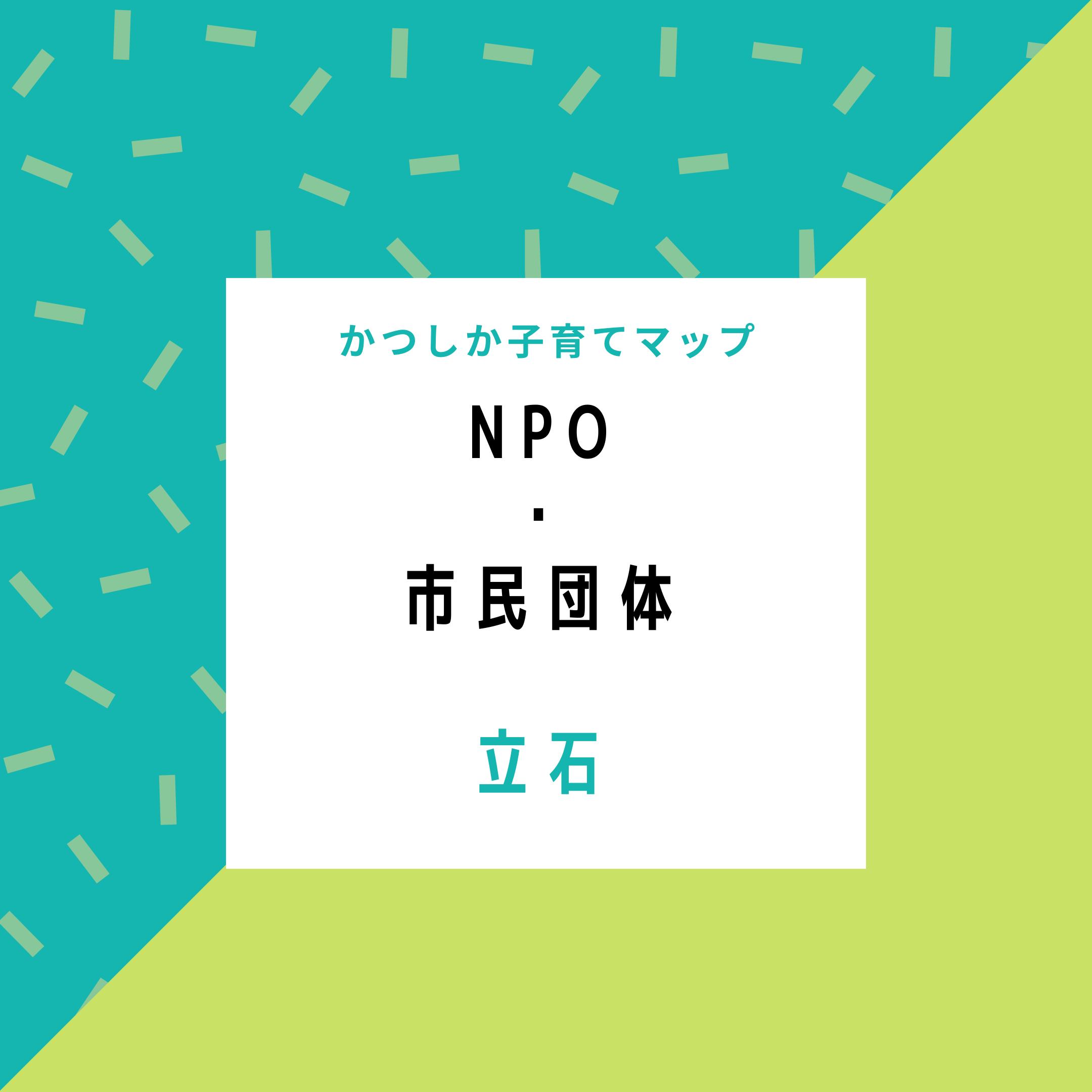 NPO市民立石